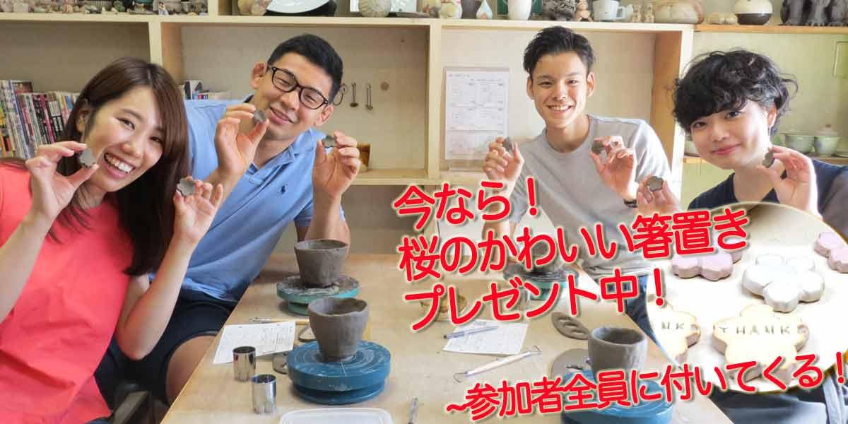 陶芸教室Futabaの陶芸体験に申し込むとみんなに箸置きをプレゼント
