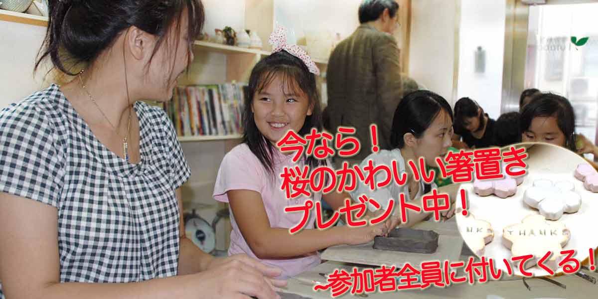 陶芸教陶芸教室Futabaの親子陶芸体験に参加すると親子みんなに箸置きをプレゼント