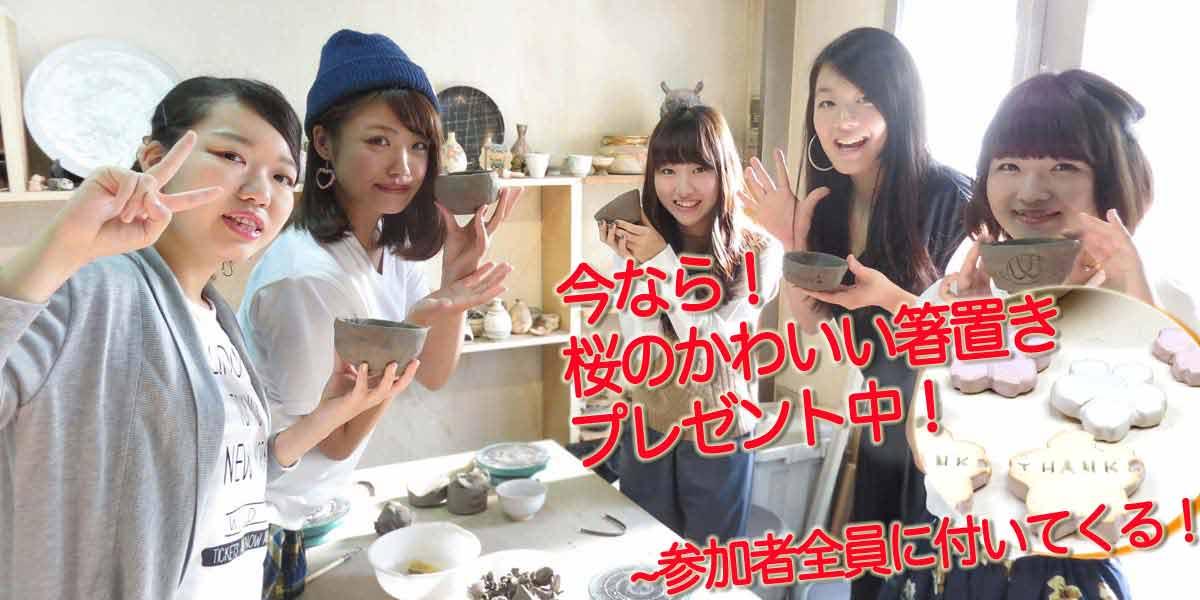 陶芸教室Futabaの陶芸体験に参加するとみんなに箸置きをプレゼント