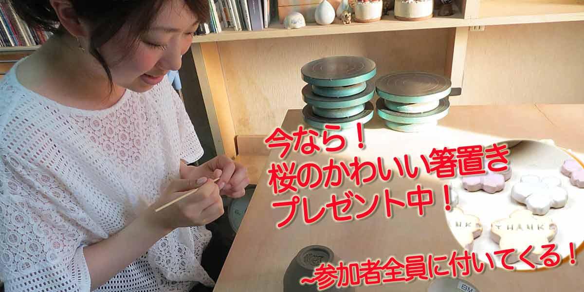 陶芸教室Futabaの陶芸体験に1人で参加すると箸置きをプレゼント