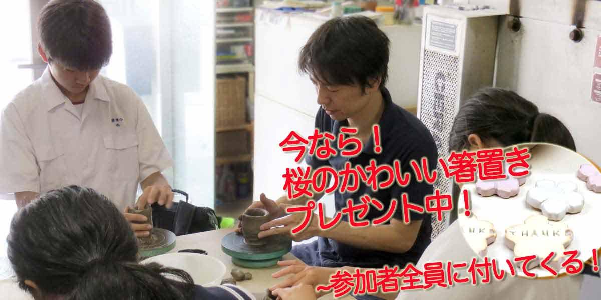 陶芸教室Futabaでかわいい箸置きをプレゼントの告知