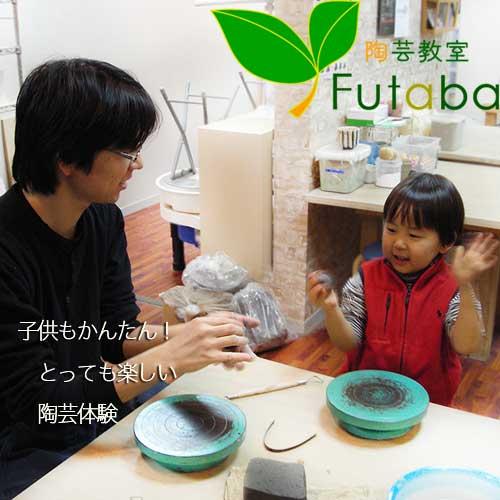 お父さんと息子で陶芸体験を楽しんでいる様子