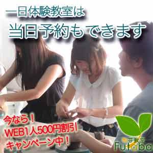 東京の陶芸教室の陶芸体験を当日予約する
