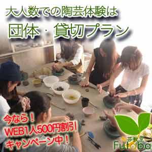 陶芸教室Futabaの団体貸切陶芸体験プラン