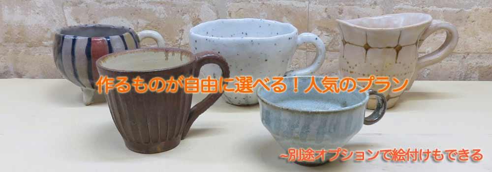 自由に選んで制作する陶芸体験で制作した作品