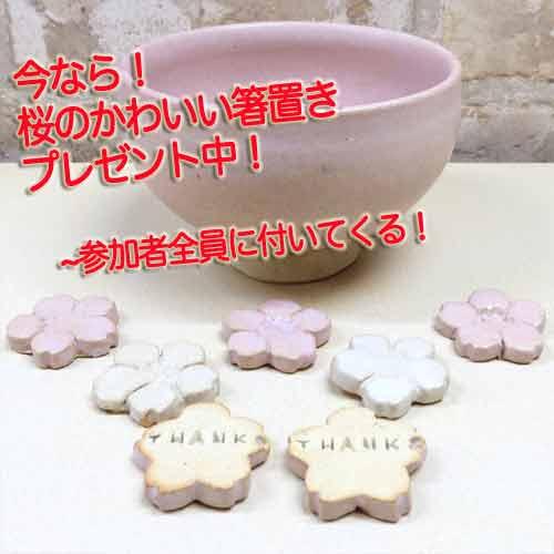 陶芸体験の参加で箸置きプレゼントキャンペーン