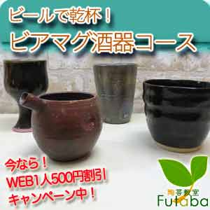 東京でビールタンブラーを作る陶芸体験プラン