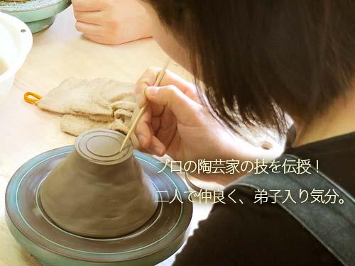 陶芸デートで茶碗を作る彼女