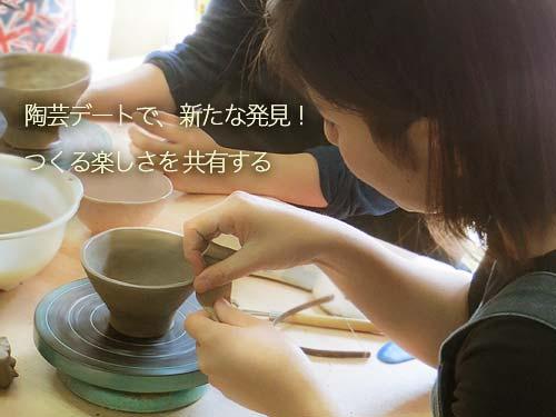 陶芸デートで茶碗を作っている彼女