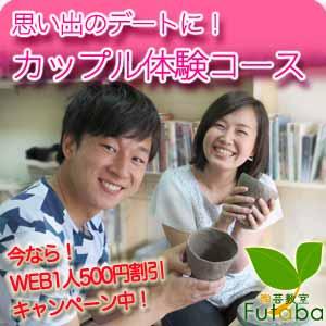 東京の陶芸教室でカップル陶芸体験デート