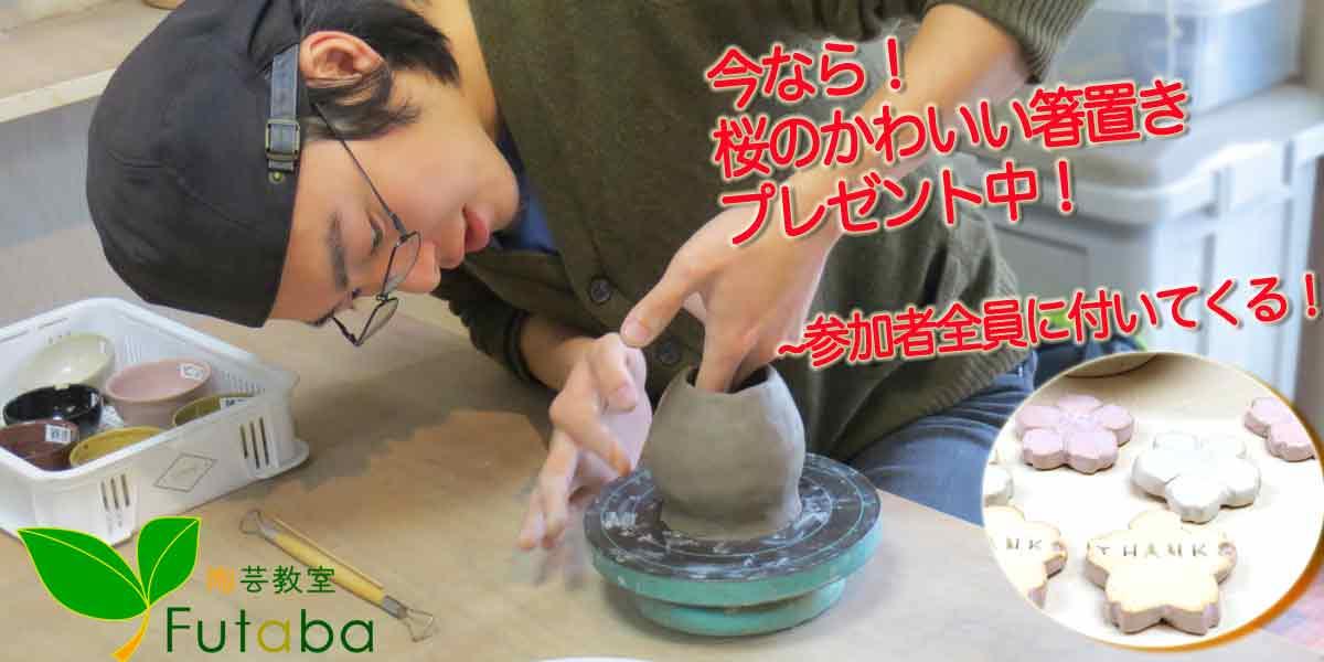 駅からすぐの陶芸教室Futaba・ゴールデンウィークの陶芸体験