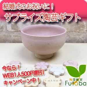 東京の陶芸教室でブライダルギフトの陶芸体験