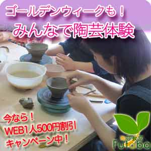 ゴールデンウィークに東京で陶芸体験ができる