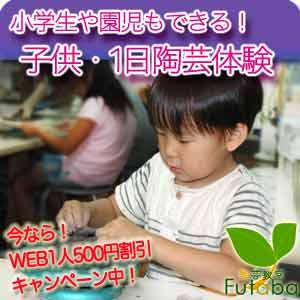 東京の陶芸教室で子供のろくろ体験をする