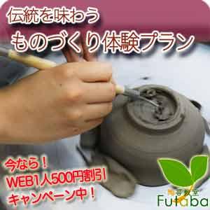 東京の陶芸教室で、ものづくり体験を予約
