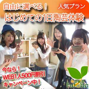 東京都内の陶芸教室で1番人気の陶芸体験プラン
