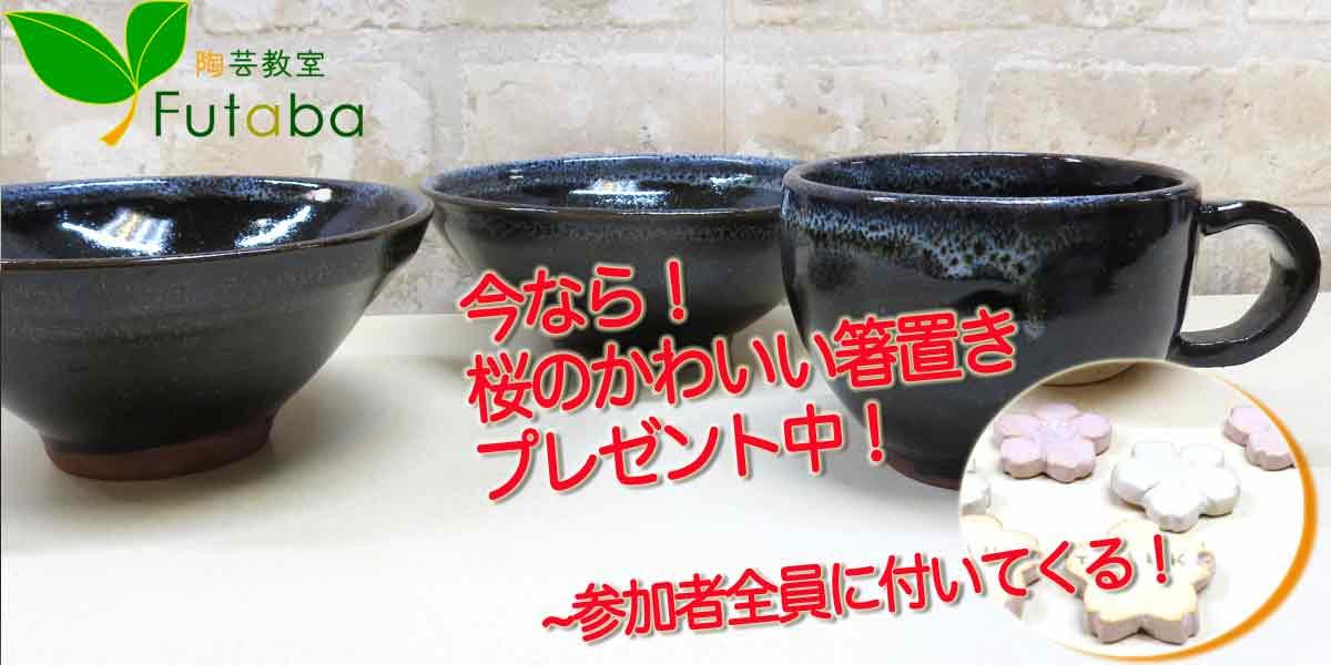 東京の陶芸教室で結婚式のプレゼントを作る陶芸ブライダルギフトプラン