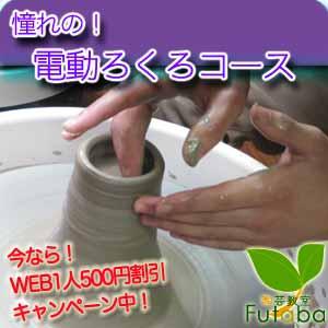 東京の陶芸教室で電動ろくろを体験する