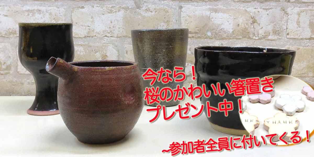 陶芸体験でビアマグや酒器の制作