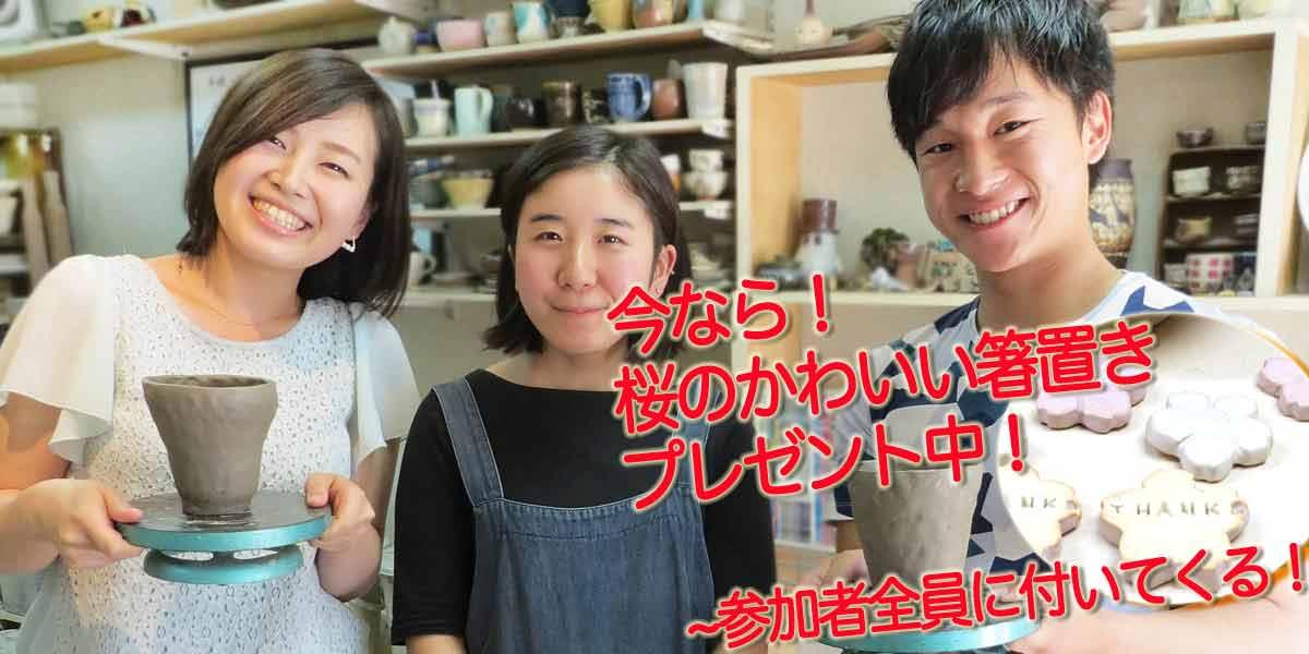 カップルが東京の陶芸教室で陶芸デートする