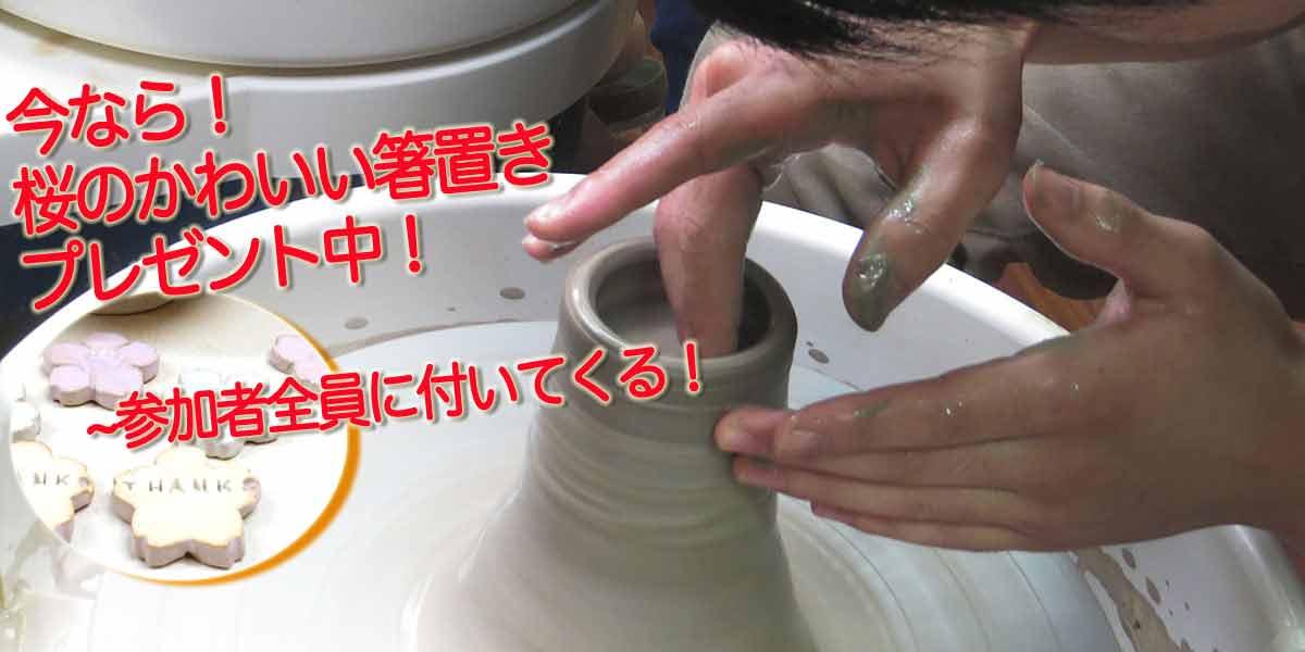 電動ろくろの陶芸体験は近所で予約できる