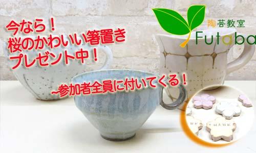 陶器の箸置きプレゼント