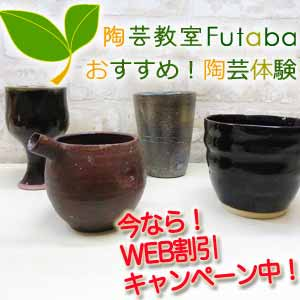 陶芸教室Futabaで東京の陶芸体験を比較して予約する