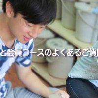 陶芸教室Futabaのよくある質問