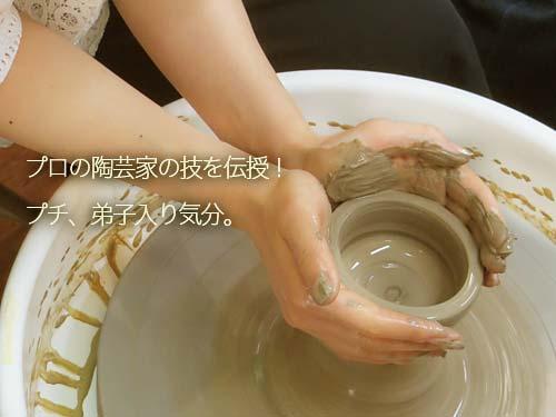 陶芸のろくろ回しを初めて体験する