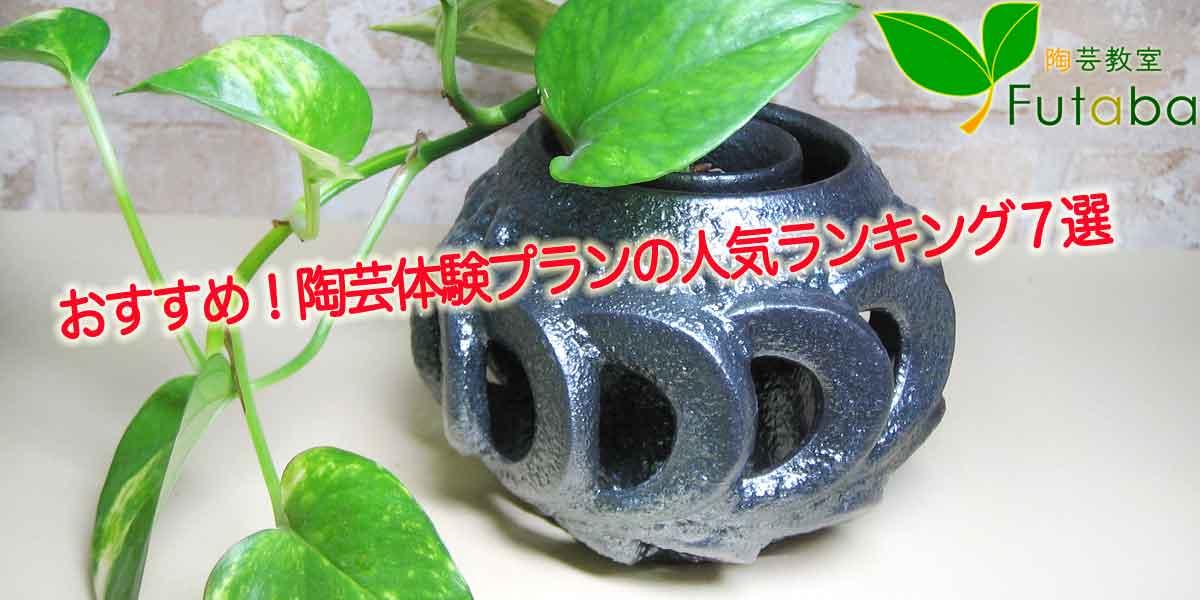 陶芸体験の人気ランキング