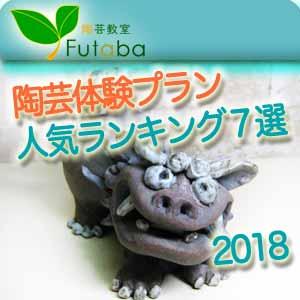 陶芸体験プランの2018年人気ランキング7選