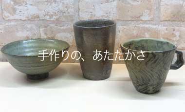 手作りの茶碗やマグカップ作品
