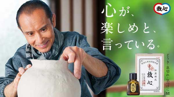 陶芸編の救心のCM広告の撮影協力