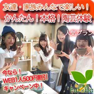 東京の陶芸教室で、友達みんなで楽しく陶芸体験を予約