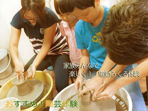 家族みんなで電動ろくろで陶芸体験する