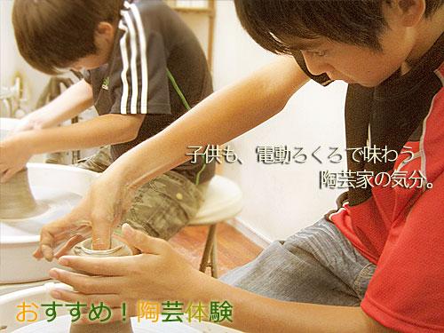 子供だけで電動ろくろで陶芸制作する