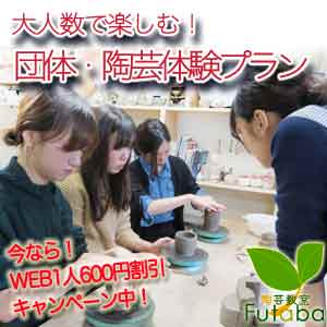 関東・都内の団体で陶芸体験をする