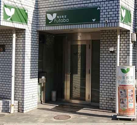 陶芸教室Futabaの入口2