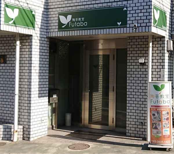 陶芸教室Futabaの入口