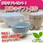手作り陶器ギフトを作る