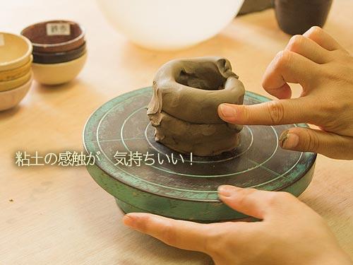 陶芸教室で手びねり体験する