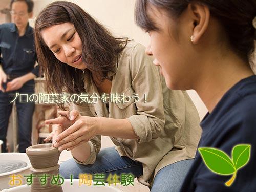 電動ろくろで陶器の作り方を学ぶ女性