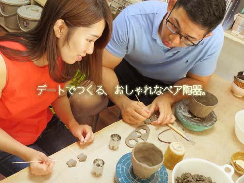 カップルで作るおしゃれな陶器