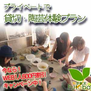 プライベートな貸切教室で、陶芸体験する
