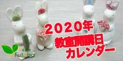 2020年陶芸教室Futaba開講カレンダー