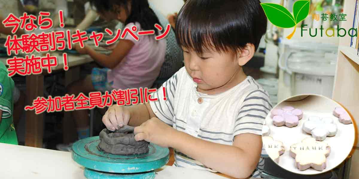 子供陶芸教室の子供陶芸体験を予約する