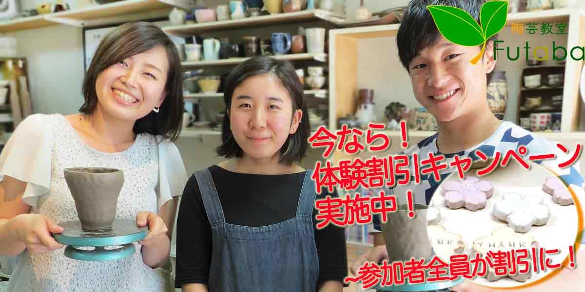 陶芸教室Futabaのカップルデート体験参加で箸置きプレゼント