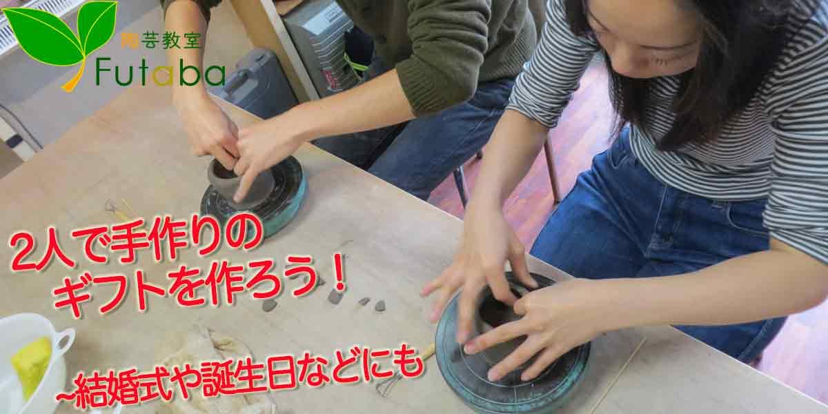 手作り陶器のプレゼントを作る