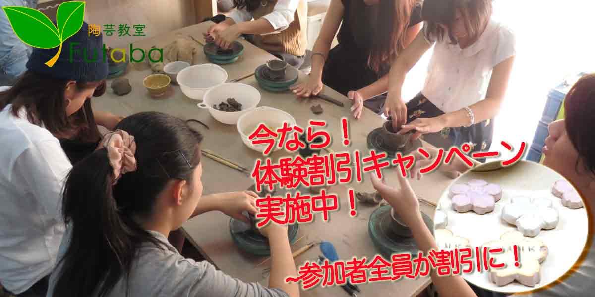 団体で貸切する東京の陶芸教室の体験予約