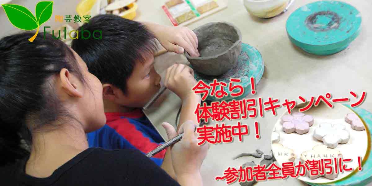 陶芸教室の夏休みの子供の自由研究
